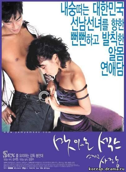 Корейский фильмы секс
